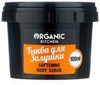 Organic Shop Скраб для тела Organic kitchen Тыква для Золушки