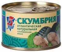 5 Морей Скумбрия атлантическая натуральная с добавлением масла, 250 г