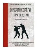 """Серёгин Михаил Георгиевич """"Пастырь из спецназа"""""""