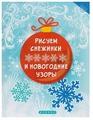 Феникс Раскраска. Рисуем снежинки и новогодние узоры
