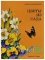 Стрекоза Раскраска. Цветы из сада