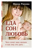 """Рюхова И. """"Еда. Сон. Любовь. Чего хочет ваш малыш, и как ему это дать"""""""