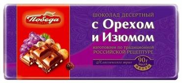 Шоколад Победа вкуса десертный с орехом и изюмом