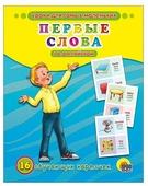 Набор карточек Проф-Пресс Уроки для самых маленьких. Первые слова на английском 22x17 см 16 шт.