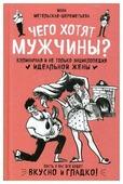 """Метельская-Шереметьева И. """"Чего хотят мужчины?"""""""