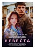 """Фолиянц Карина """"Невеста"""""""