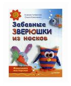 """Литвинчик Ксения """"Забавные зверюшки из носков. Мамочкина мастерская"""""""