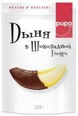 Дыня Pupo, темный шоколад