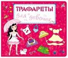Набор трафаретов Робинс Для девочек