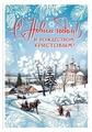Открытка Творческий Центр СФЕРА С Новым годом! И Рождеством Христовым! (НТ-12893), 1 шт.