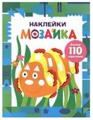 """Книжка с наклейками """"Наклейки-мозайка. Выпуск 5"""""""