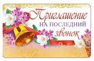 Приглашение Творческий Центр СФЕРА Приглашение на последний звонок (ПМ-12487), 1 шт.