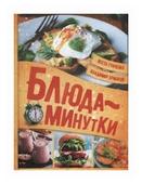 """Гунченко В. """"Блюда-минутки. Гарниры, салаты, первые и вторые блюда"""""""
