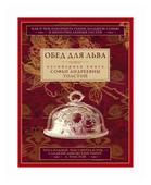 """Толстая С.А. """"Обед для Льва. Кулинарная книга С.А. Толстой"""""""