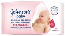 Влажные салфетки Johnson's Baby Без отдушки
