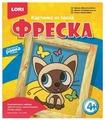 LORI Фреска из песка Милый котёнок (Кп-038)