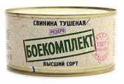 Резерв Боекомплект Свинина тушеная ГОСТ, высший сорт 325 г