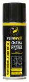 Автомобильная смазка reinWell RW-54