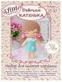 Тутти Набор для изготовления игрушки Девочка Катенька (04-07)