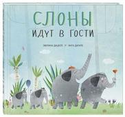 """Дацюте Э. """"Слоны идут в гости"""""""