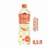 Вода питьевая Aqua Minerale с соком яблока газированная, ПЭТ