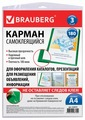 BRAUBERG Карманы самоклеящиеся А4, 3 шт (224075)