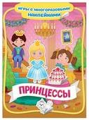 """Книжка с наклейками """"Принцессы. Игры с многоразовыми наклейками"""""""
