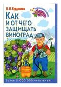 """Курдюмов Н.И. """"Как и от чего защищать виноград"""""""
