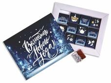 """Шоколад Всякие штуки """"Волшебного Нового года"""" молочный порционный"""