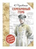 """Чуковский К.И. """"Серебряный герб"""""""