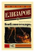 """Елизаров М.Ю. """"Библиотекарь"""""""