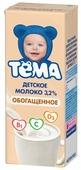 Молоко Тёма обогащенное (с 8-ми месяцев) 3.2%, 0.2 л