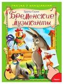 """Книжка с наклейками """"Бременские музыканты. Сказка с наклейками"""""""