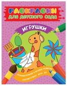 РОСМЭН Раскраска для детского сада. Игрушки