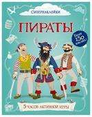 Книжка с наклейками Пираты
