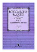 Композиторы-классики для детского хора. Выпуск 6: М. Ипполитов-Иванов