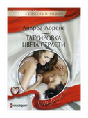 "Лоренс Андреа ""Татуировка цвета страсти"""