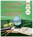 Апплика Обложки школьные для тетрадей и дневников, 5 штук (С2867-01)
