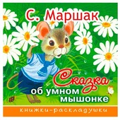"""Маршак С.Я. """"Книжки-раскладушки. Сказка об умном мышонке"""""""