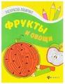 Феникс Раскраска-лабиринт. Фрукты и овощи