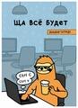 ЭКСМО Тетрадь Ща все будет, клетка, 48 л.
