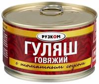 Рузком Гуляш говяжий с томатным соусом 230 г