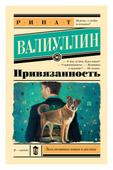 """Валиуллин Р.Р. """"Привязанность"""""""