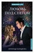 """Коняева Иринья """"Любовь под снегом"""""""