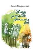 """Покровская О. """"В саду у старых цветочных фей"""""""