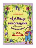 """Курдюмов Николай Иванович """"Умный виноградник"""""""