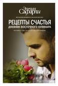"""Сафарли Эльчин """"Рецепты счастья. Дневник восточного кулинара"""""""