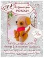 Тутти Набор для изготовления игрушки Щеночек Рокки (03-08)