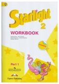 Starlight. Workbook. Английский язык. Рабочая тетрадь. 2 класс. В двух частях. Ч. 1