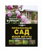 "Шиканян Т.Д. ""Прекрасный сад моей мечты"""